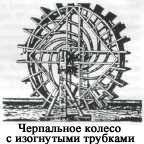 Черпальное колесо